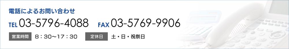 TEL03-5796-4088 FAX03-5796-4088