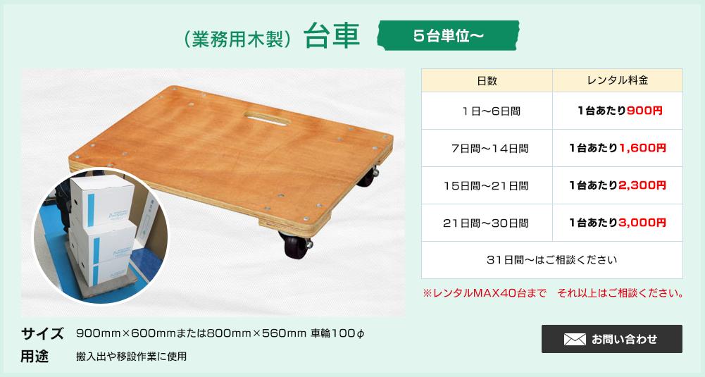 業務用木製平台車