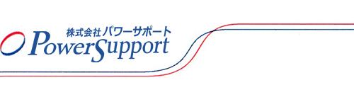 養生材のレンタル、オフィス移転、レイアウト変更を行う東京都品川区の株式会社パワーサポート